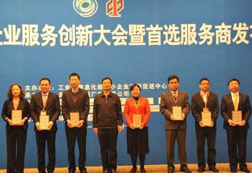 第三届中国中小企业服务商大会在线报名