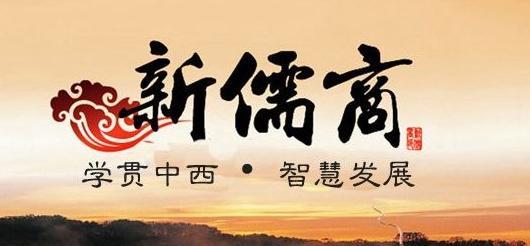 新儒商文化论坛通知