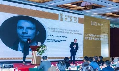 2017年中国(广州)金盘周论坛