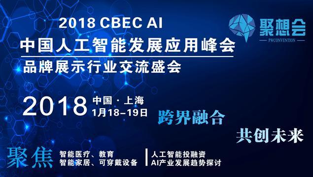 2018 CBEC AI 中国人工智能发展应用峰会