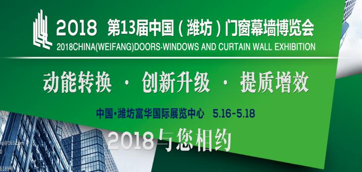 2018第13届中国·潍坊门窗幕墙博览会