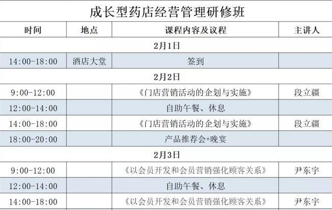 《成长型药店经营管理研修班》—江西南昌站邀请函