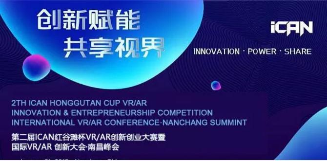 第二届iCAN红谷滩杯VR/AR创新创业大赛总决赛