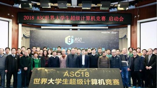 ASC世界大学生超级计算机总决赛 5月决战南昌大学