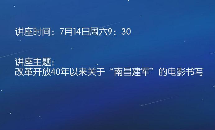 """改革开放40年以来关于""""南昌建军""""的电影书写"""