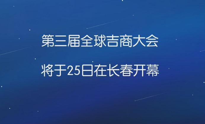 第三届全球吉商大会将于25日在长春开幕