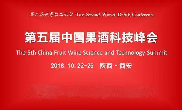 """""""中外对话 共谋未来""""第五届中国果酒科技峰会"""