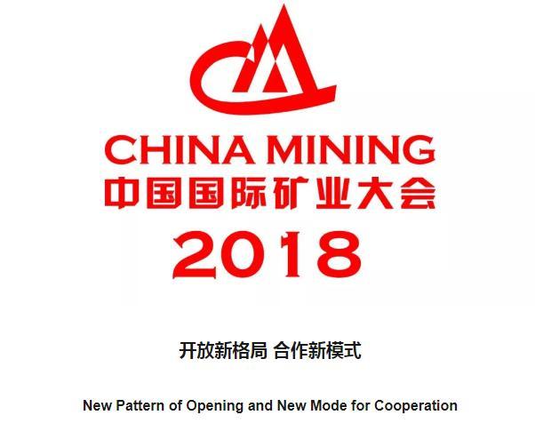 2018中国国际矿业大会即将开幕