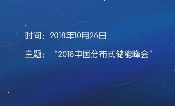 2018中国分布式储能峰会即将开幕