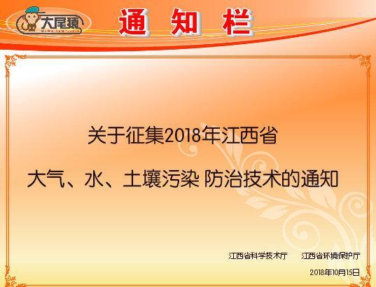 关于征集2018年江西省大气、水、土壤污染 防治技术的通知