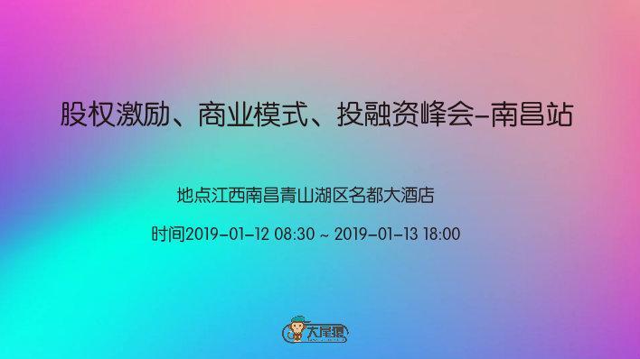 股权激励、商业模式、投融资峰会-南昌站