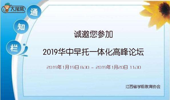 诚邀您参加2019华中早托一体化高峰论坛