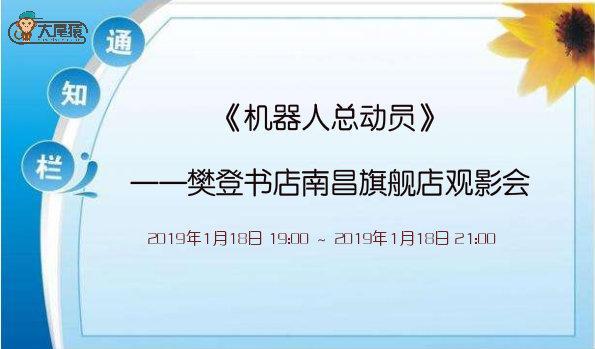《机器人总动员》——樊登书店南昌旗舰店观影会